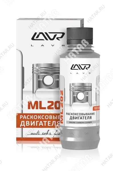 LAVR Раскоксовывание двигателя мl-202 0,185л