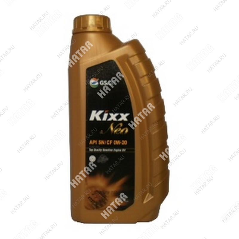 GS KIXX 0w20 масло моторное (синтетика), 1л