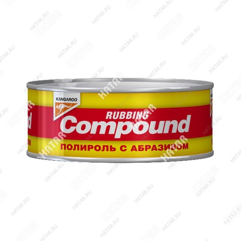KANGAROO Compound - полироль абразивный (250g)