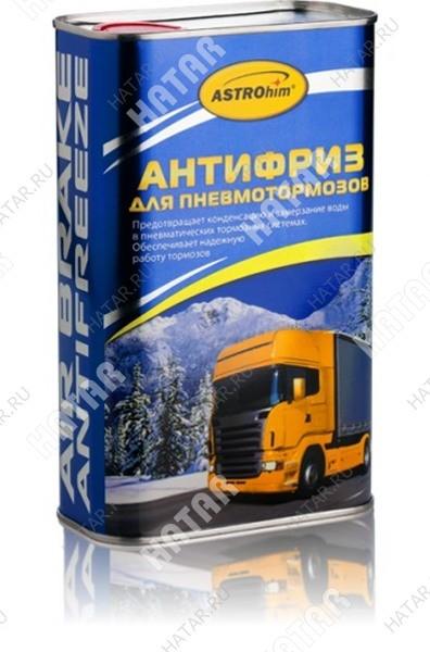 ASTROHIM Антифриз для пневмотормозов, 1л