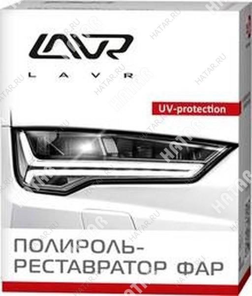 LAVR Полироль-реставратор фар к-т 20мл
