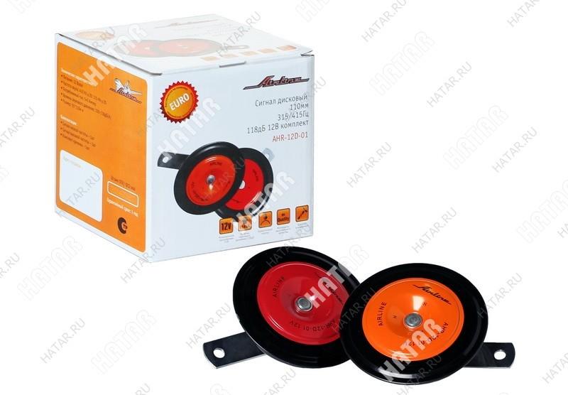 AIRLINE Сигнал дисковый 110мм 315/415гц 118дб 12в комплект
