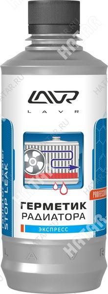 LAVR Герметик радиатора «стоп-течь» radiator sealer stop leak 310мл