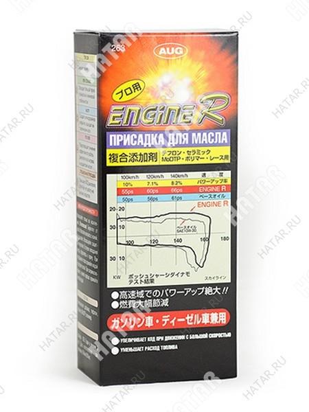 AUG Присадка в масло 5 в 1 engine r (высокоэффективная присадка в моторное масло, объединяющая в себе пять компонентов - комплексную добавку, тефлон, керамику, modtp, полимер) 250мл