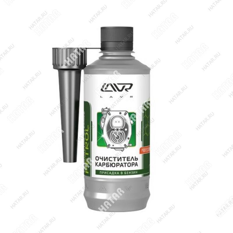 LAVR Очиститель карбюратора carburetor cleaner petrol, присадка в бензин 310мл