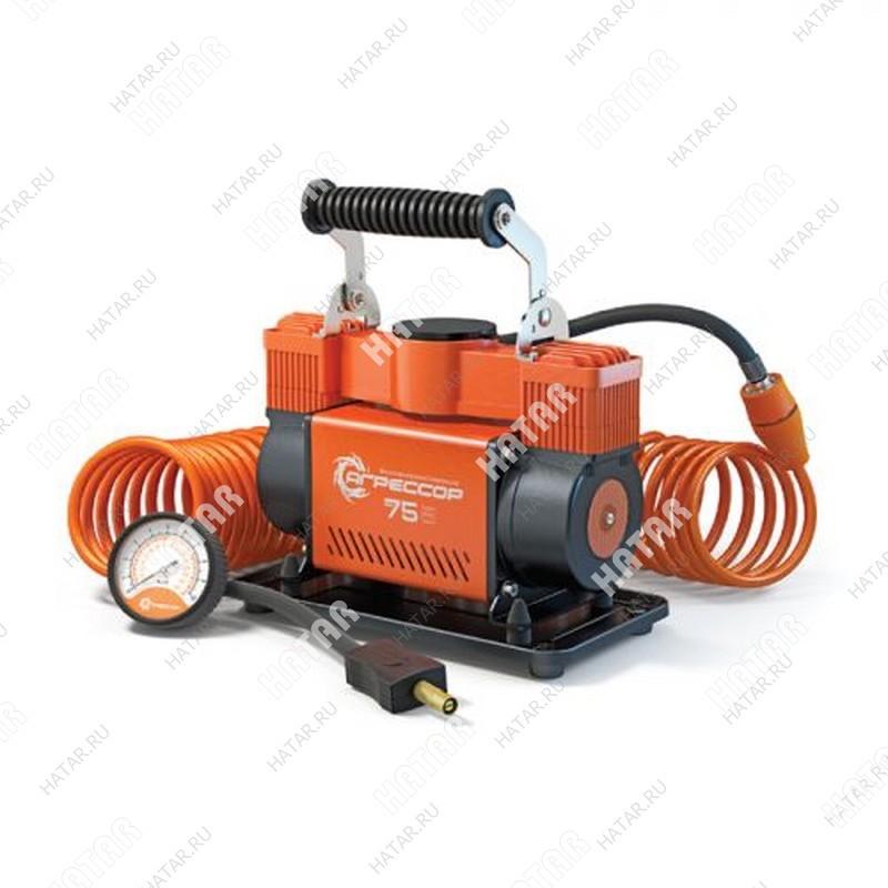 AGRESSOR Агрессор компрессор автомобильный, металлический, двухпоршневой, 12v, 300w, производ-сть 75 л./мин., переходники для накач. лодок, сумка,