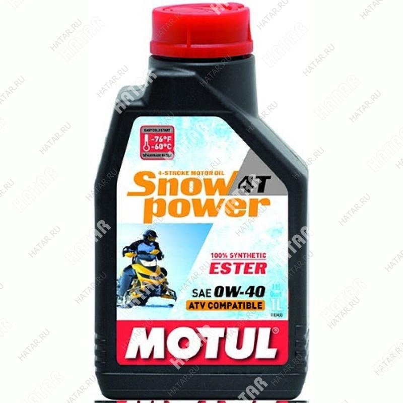 MOTUL 0w40 4t snowpower моторное масло для 4-х тактных двигателей синтетика 1л