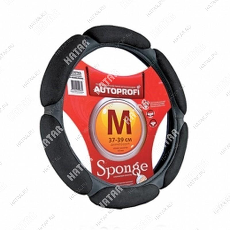 """AUTOPROFI Оплётка руля, алькантара, 6 """"подушек"""", наполнитель 2 см. поролон с памятью чёрный размер s"""