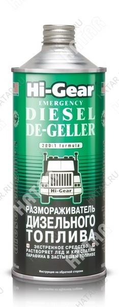 HI-GEAR Размораживатель дизельного топлива на 200 литров дизтоплива, 946 мл.