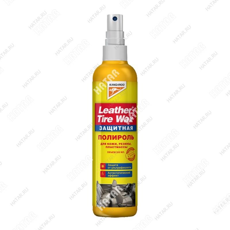 KANGAROO Полироль защитный (кож.,рез.,пласт.) leather&tire wax protectant,300мл