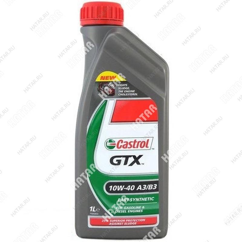 CASTROL Gtx 10w40 масло моторное полусинтетика a3/b3 1л