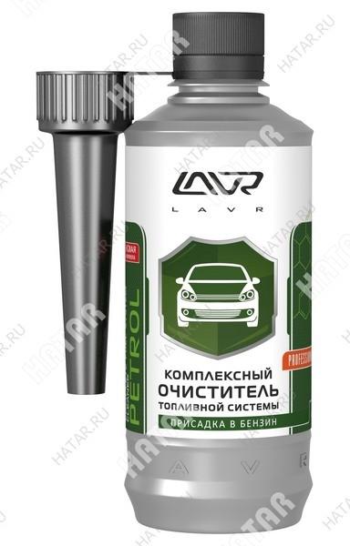 LAVR Комплексный очиститель топливной системы присадка в бензин 310мл