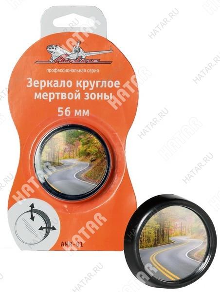AIRLINE Зеркало круглое мертвой зоны, 56 мм