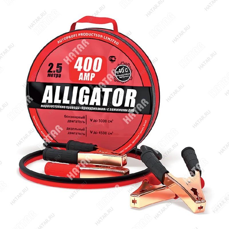 """AUTOPROFI Провода """"прикуривания"""" alligator 100% cca морозостойкие, 400 а, длина 2,5 м., брезент. сумка"""