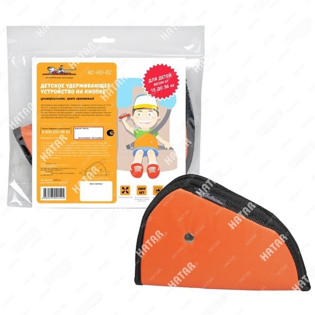 AIRLINE Детское удерживающие устройство на кнопке, универсальное, цвет оранжевый