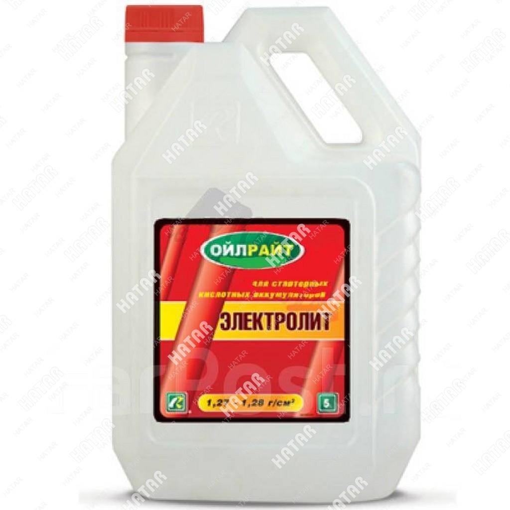 OILRIGHT Электролит кислотный (пллотность 1,27г/куб.см) 5кг
