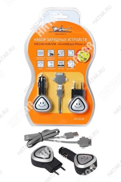 AIRLINE Зарядное устройство набор 12в/24в/220в/usb - microusb/для iphone 4/5