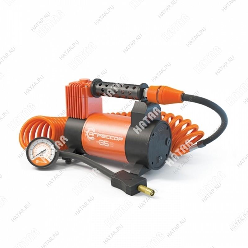 AGRESSOR Агрессор компрессор автомобильный, металлический, 12v, 180w, производ-сть 35 л./мин., сумка,