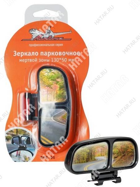 AIRLINE Зеркало парковочное/мертвой зоны 130*50 мм