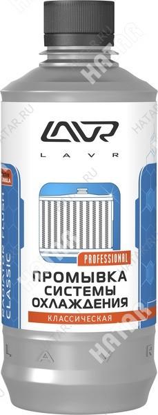 LAVR Radiator flush classic классическая промывка сис-мы охлаждения 430мл