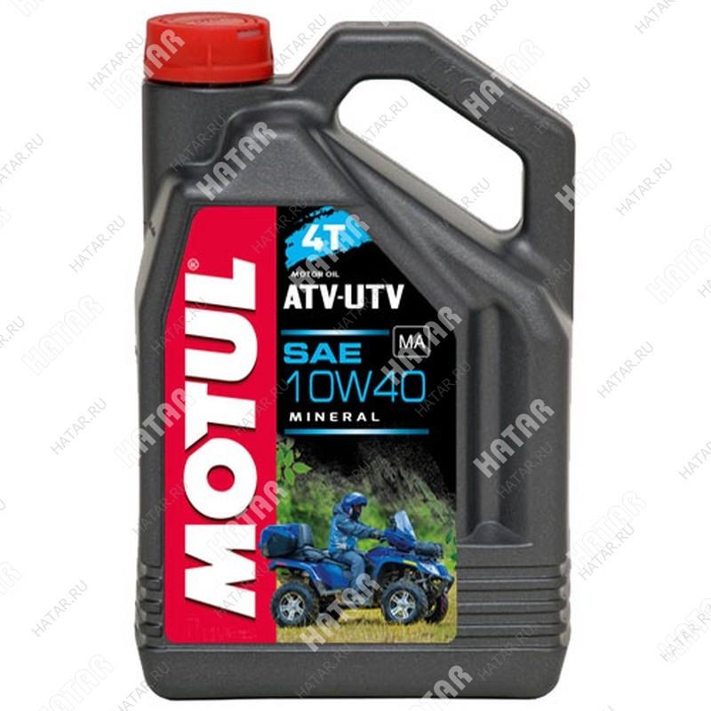 MOTUL 10w40 atv-utv 4t минеральное моторное масло для мотовездеходов и квадроциклов sl/sj 4л