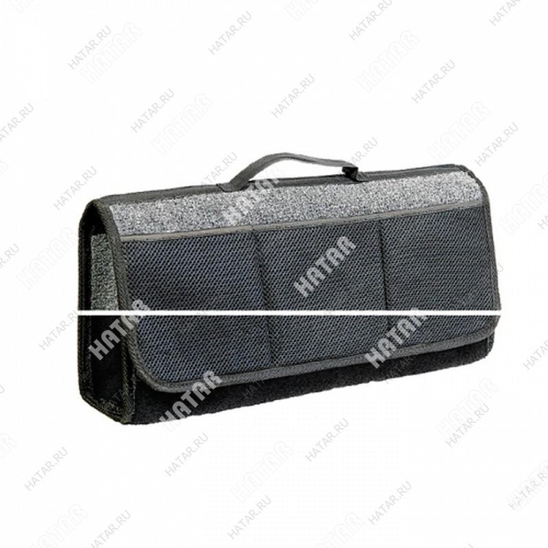 AUTOPROFI Органайзер в багажник travel, ковролиновый 50*13*20см, серый
