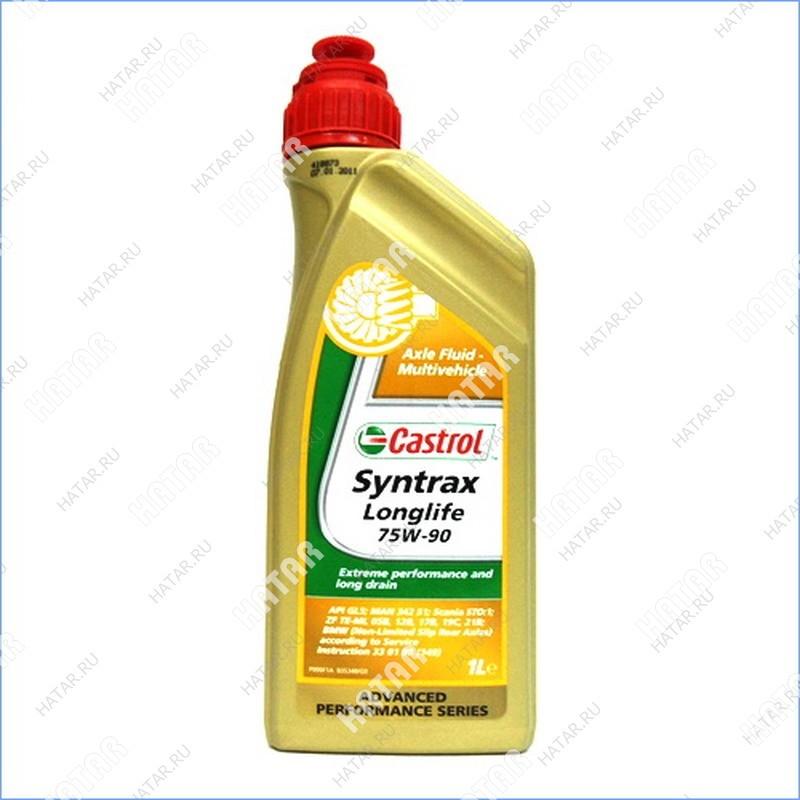 CASTROL Syntrax longlife 75w90 масло трансмиссионное gl-5 1л