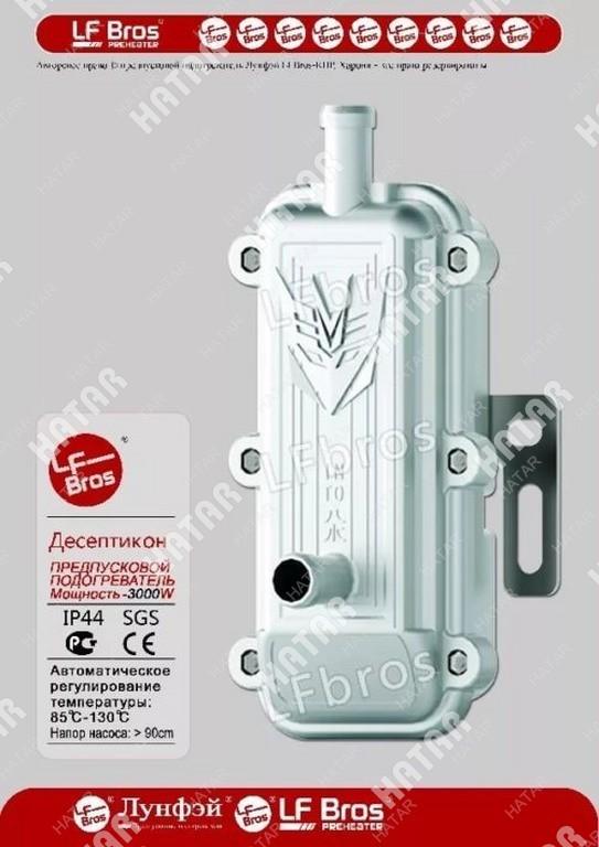 ЛУНФЕЙ Decepticon предпусковой подогреватель охлаждающей жидкости 3 квт 220в