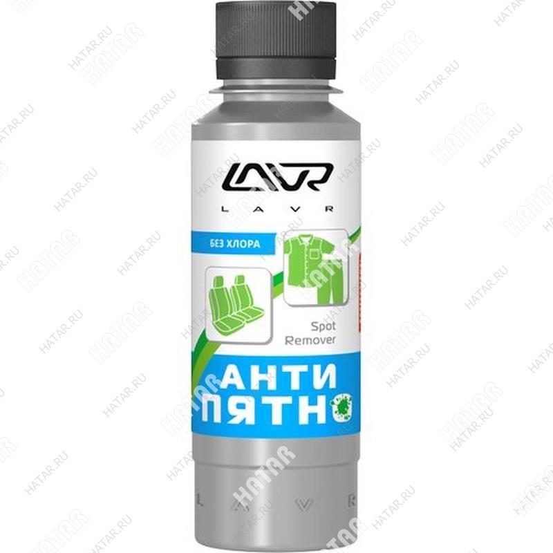 LAVR Антипятно 0,12л