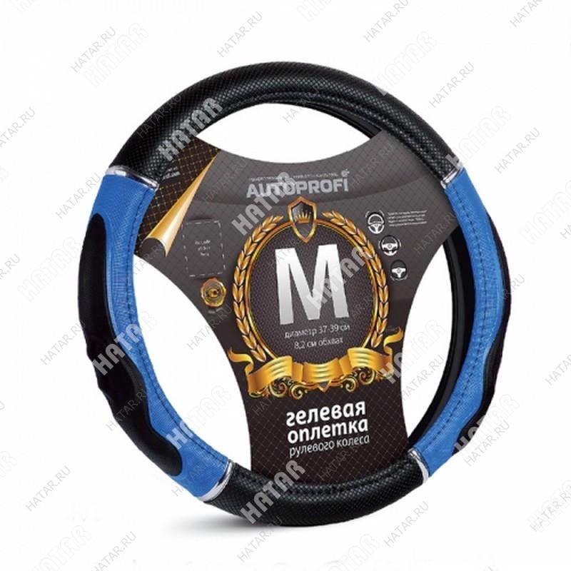 AUTOPROFI Оплётка руля, гелевый наполнитель, спортивный дизайн, pu кожа + пвх, вставки с тиснением  чёрный /синий размер m