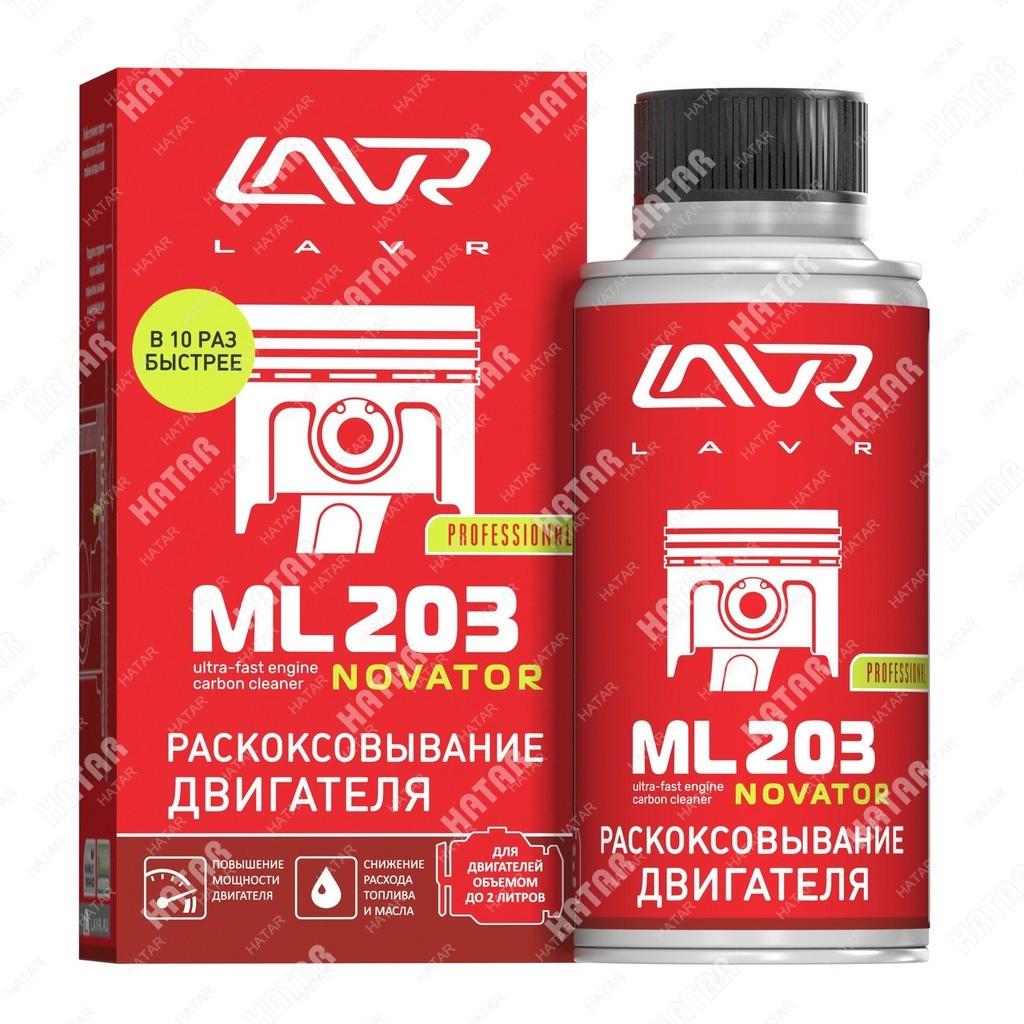 LAVR Раскоксовывание двигателя ml203 novator (для двигателей более 2-х литров)