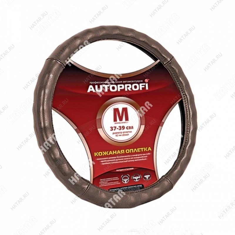 AUTOPROFI Оплётка руля, натуральная кожа, гладкая, глянцевая, ребристая коричневый
