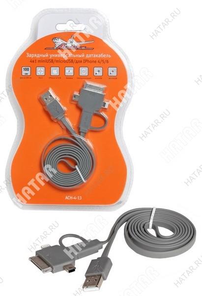 AIRLINE Зарядный универсальный датакабель 4 в 1 miniusb/microusb/для iphone 4/5/6