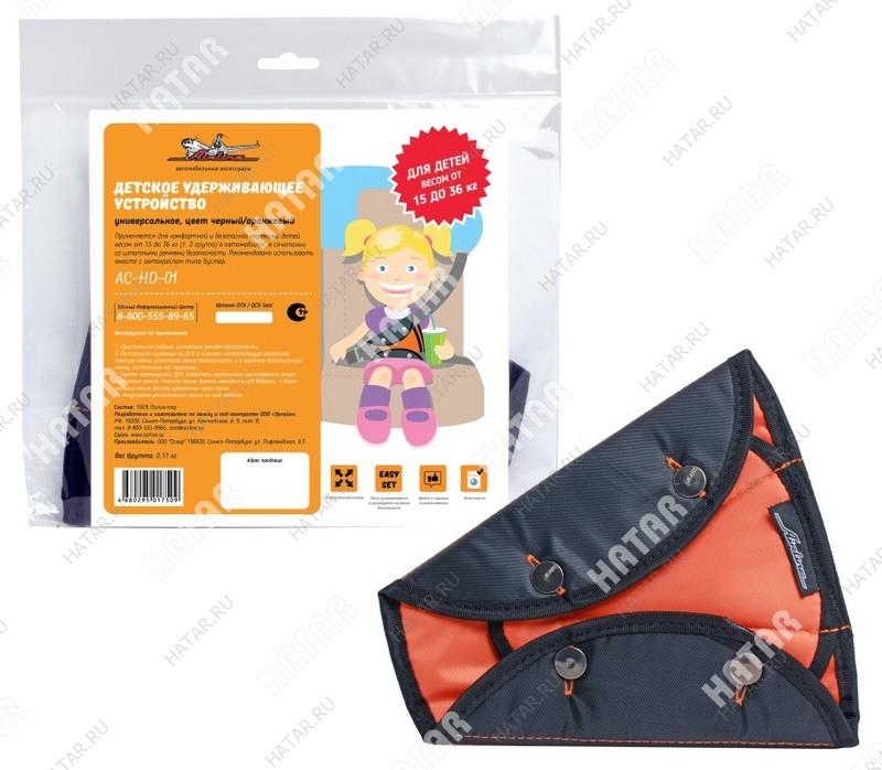 AIRLINE Детское удерживающие устройство универсальное (черный/оранжевый)