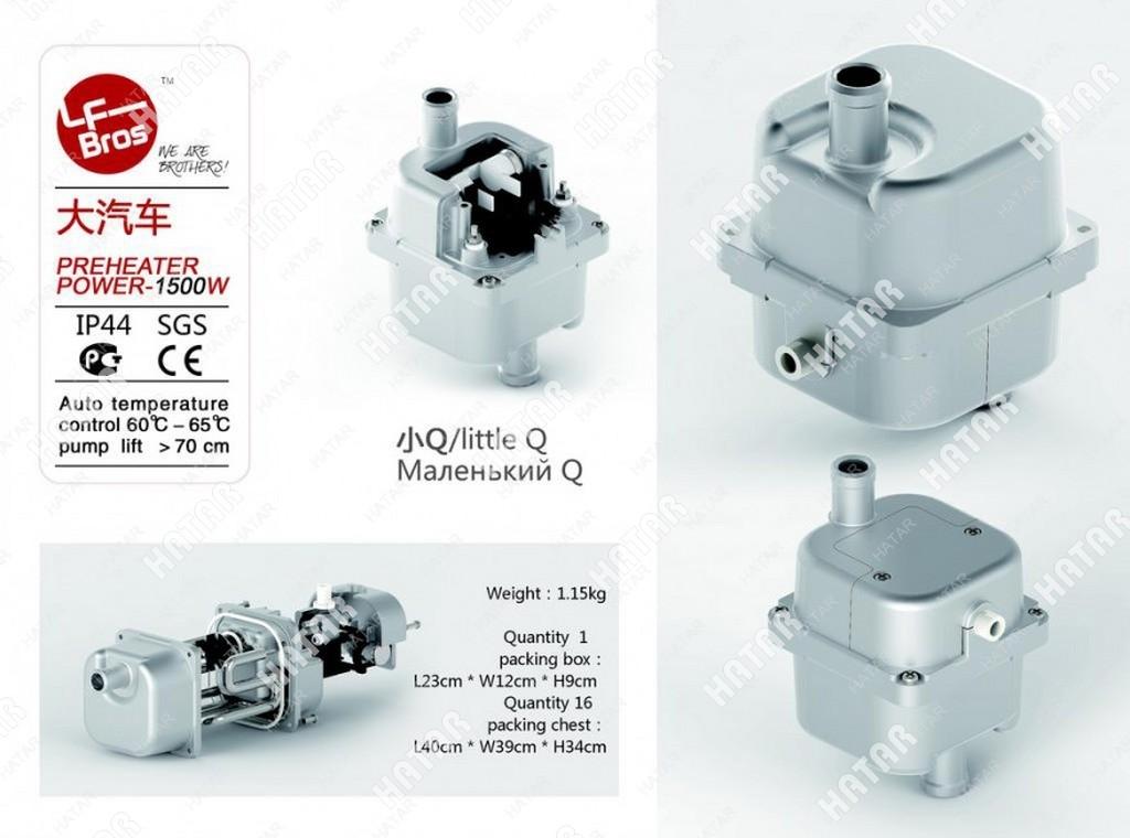 ЛУНФЕЙ Little q предпусковой подогреватель охлаждающей жидкости 1,5 квт 220в