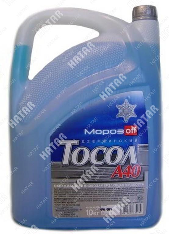 ОЖ-40 Тосол 10кг морозoff -40