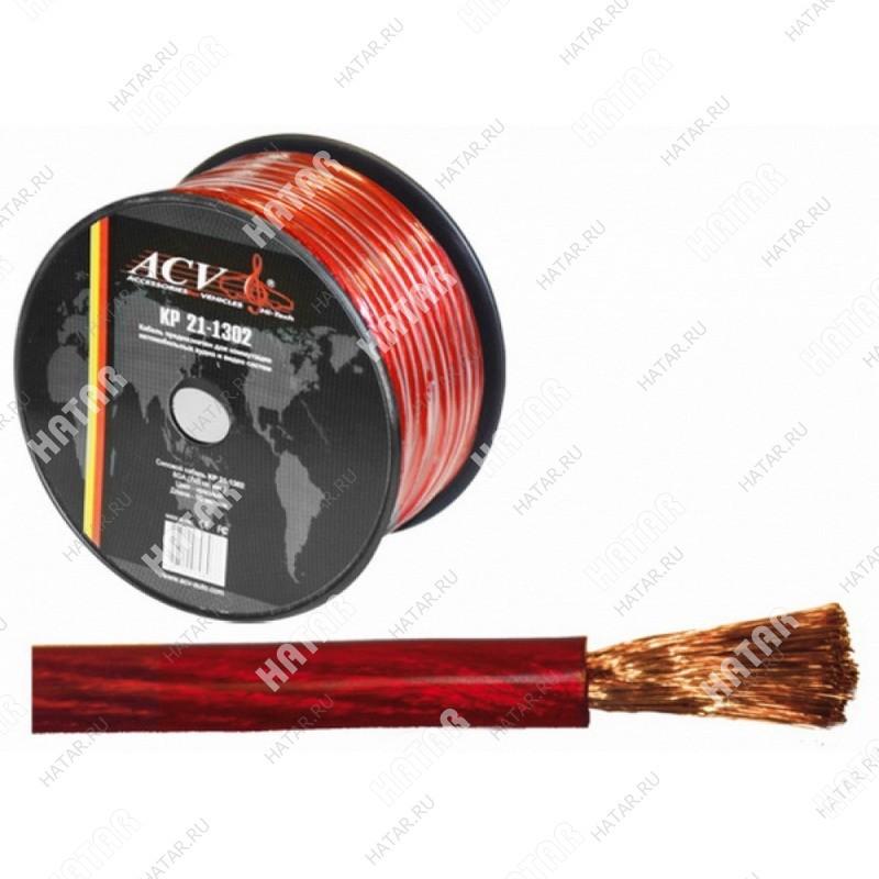 ACV Kp21-1302 кабель силовой 8ga