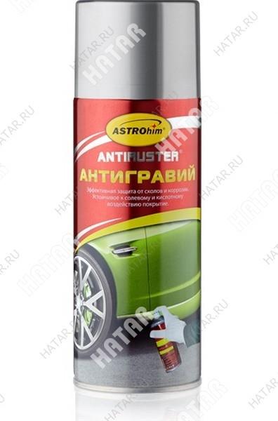 ASTROHIM Антигравий серый, серия antiruster, аэрозоль 520мл