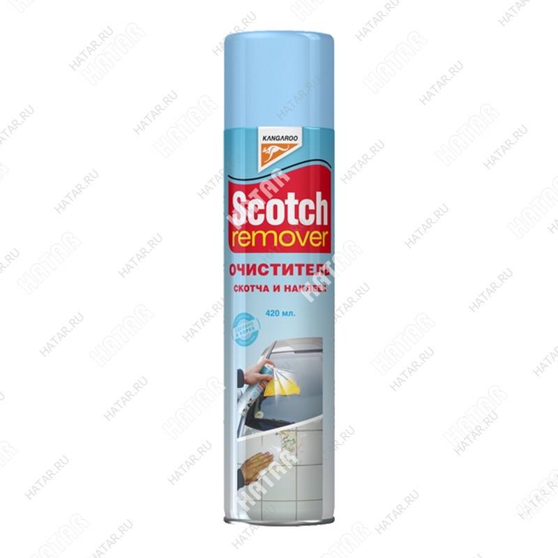 KANGAROO Очиститель скотча и наклеек scotch remover, 420мл