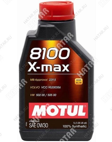 MOTUL 0w30 8100 x-max моторное масло синтетика sl 1л