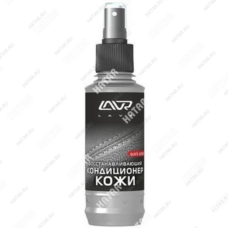 LAVR Восстанавливающий кондиционер для кожи revitalizing conditioner for leather 185 мл.