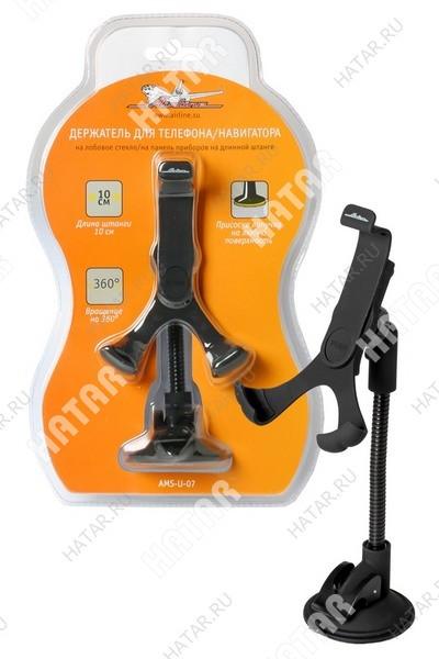 AIRLINE Держатель для телефона/навигатора на лобовое стекло/панель приборов на длинной штанге