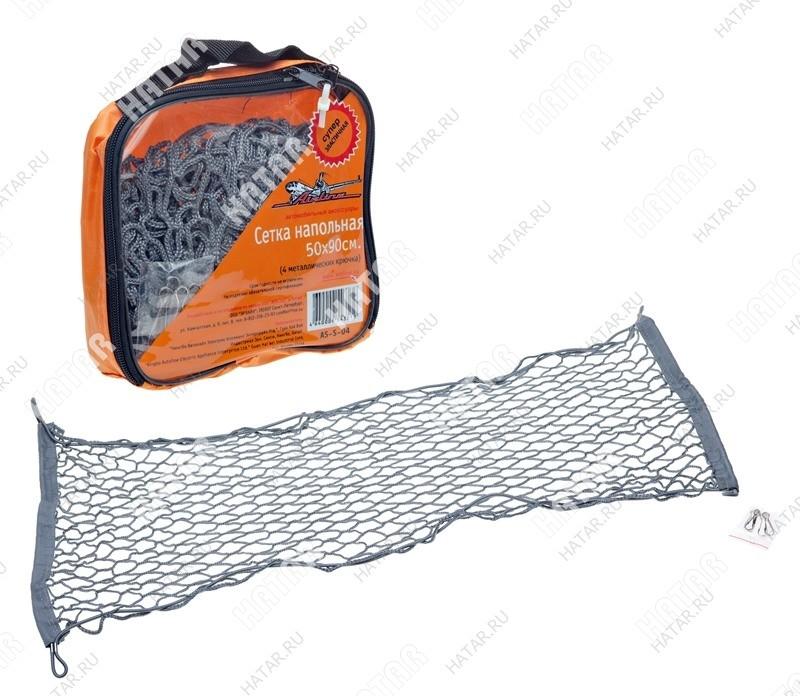 AIRLINE Сетка напольная 50х90см (4 металлических крючка)