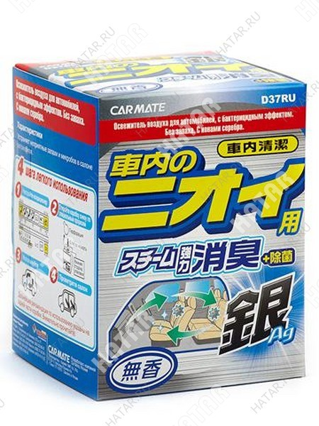 CARMATE Устранитель неприятных запахов deodorant steam type ag, дымовая шашка, 20мл ионы серебра