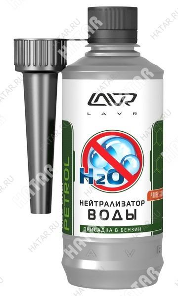 LAVR Нейтрализатор воды dry fuel присадка в бензин 0,33л