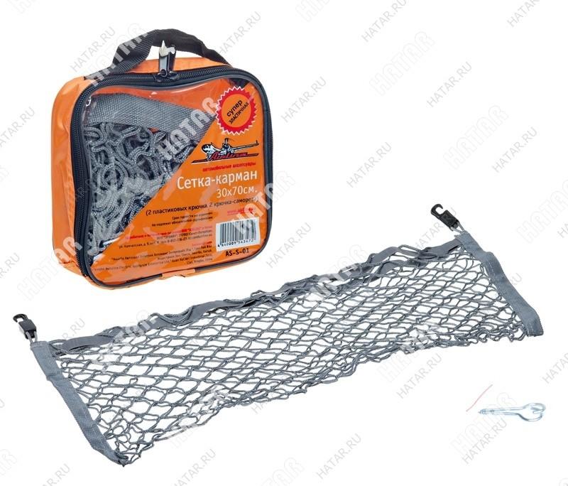 AIRLINE Сетка карман 30*70см (2 пластиковых крючка, 2 крючка-самореза)