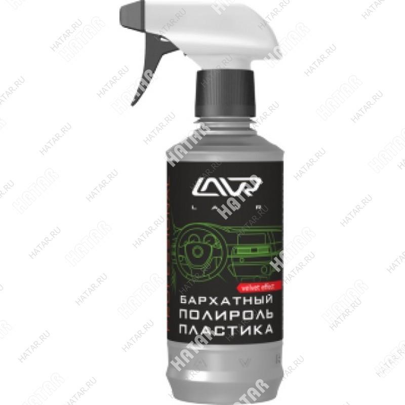 LAVR Полироль пластика профессиональная формула 0,31л.