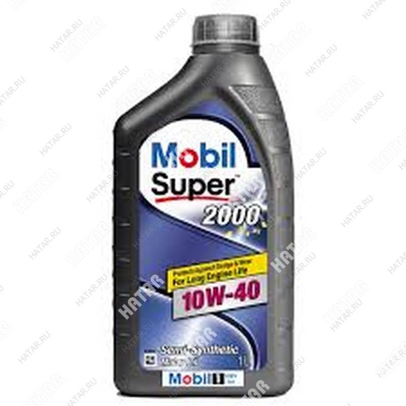 MOBIL 10w40 super 2000 x1 масло моторное полусинтетическое acea a3/b3; api sl/cf; 1л