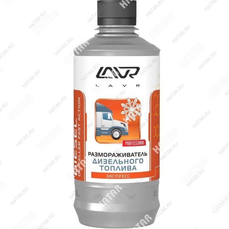 LAVR Размораживатель дизельного топлива disel de-geller action 450мл