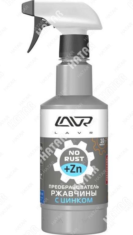 LAVR Преобразователь ржавчины с цинком no rust zinc+ с триггером 500мл